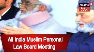 Lucknow: All India Muslim Personal Law Board Meeting To Be Held Today