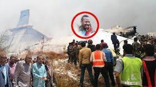 Breaking News: Ethiopian Airlines plane crash No survivors among 157 on board