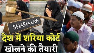 हर जिले में Muslim Law Board खोलेगा शरिया कोर्ट, BJP ने किया कड़ा विरोध