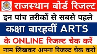 How To Check Rajasthan Board 12th Arts Result 2019/Rbde Board Ajmer 12th Arts Ka Result Kaise Dekhe