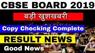 CBSE Result 2019 News [ Copy Checking ] 10th and 12th class | CBSE board exam result 2019 today news