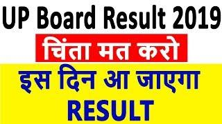Latest News : यूपी बोर्ड रिजल्ट 2019 | UP Board Result 2019 | 10th/12th UP Board Result Date Final