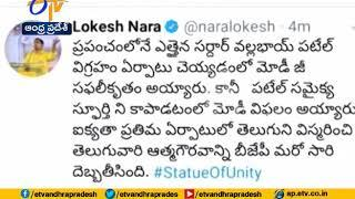 Statue of Unity | No Telugu Language In Name Board | Nara Lokesh Tweets