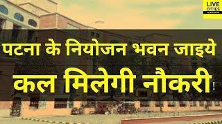 Education Corner: Patna में कल Job Camp, Bihar Board कर रहा  Inter का मेरिट लिस्ट जारी l LiveCities