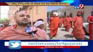 Junagadh: Elections of Radha Raman temple board;Dev Paksh wins 2 seats and Acharya Paksh wins 1 seat