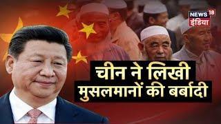 'China ने लिखी मुसलमानों की बर्बादी' | Poster | News18 India
