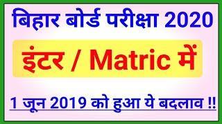 Bihar board matric exam 2020 | Bihar board inter exam 2020 | आज फिर बिहार बोर्ड ने किया बदलाव !!