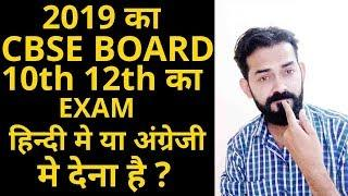 CBSE NEWS | CBSE LATEST UPDATE 2019 BOARD EXAM | CBSE EXAM 2019 REGISTRATION | CBSE LIVE NEWS