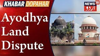 Ayodhya Case: All India Muslim Personal Law Board Appeals People To Respect Upcoming SC Verdict