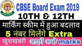 CBSE Board exam 2019 news update|cbse 10th &12th marking scheme changed|5 marks extra मिलेंगे