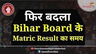 फिर बदला Bihar Board के Matric Result का समय, नये समय को यहां देखें l LiveCities