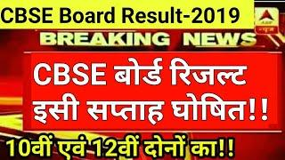 CBSE Board Exam Result Date 2019 TODAY LATEST News - CLASS 12 & 10th BIG Update - Result Kab Aayega