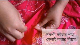 নকশী কাঁথার পাড় জোড়া দেওয়ার/মুড়ি ভাঙ্গার নিয়ম | Nakshi Kantha Basic Borderline Tutorial