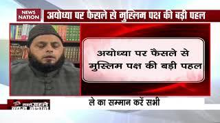 Ayodhya Case: AIMPLB Appeals People To Respect Upcoming SC Verdict