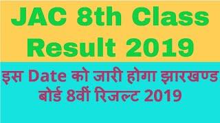 JAC 8th Class Result 2019 Jharkhand Board 8th Result Date News