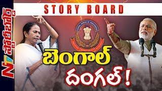 కేంద్రంపై దీదీ యుద్ధం దేనికి సంకేతం..? బెంగాల్ దంగల్ | Story Board | NTV