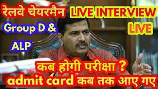 ???? Good News Railway Board Chairman Live Interview Announce Exam Date And Admit Card Date....