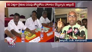 BJP MP Dharmapuri Aravind Attend Turmeric Board Meeting | Nizamabad | V6 Telugu News