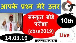Live Sanskrit Board Exam 16.03.2019 Question Answers Part 4