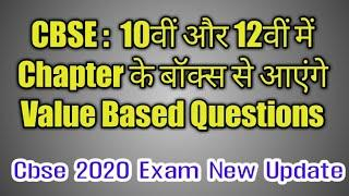 Cbse board 2020 || Cbse Board exam 2020 News || Cbse board exam 2020 || cbse board exam Datesheet