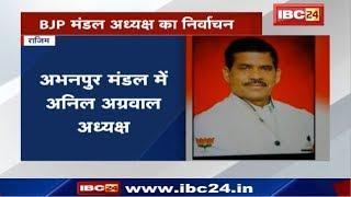 Rajim News CG : BJP Board President Election | 5 मंडल में निर्विरोध निर्वाचन