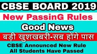 CBSE 2019 | 10th Class Student Good News(All Passed) | CBSE board 2019 10th class Result date | News