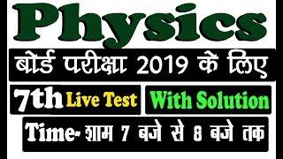 CLASS 12TH PHYSICS 7TH LIVE TEST BY RAHUL SIR | LIVE TEST FOR BOARD EXAM