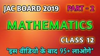 MATHEMATICS CLASS 12 JAC BOARD 2019 || PART   2 || MATHS ||
