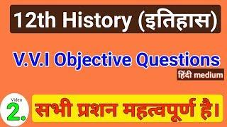 History important questions class 12th || 12th history objective questions for board exam (part2)