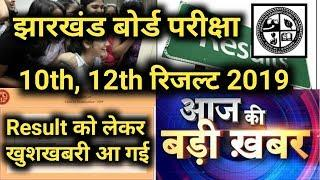 Jharkhand board 10th 12th result live update ! breaking news latest news today ! JAC board news