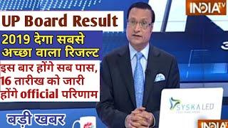 Up Board 12th 10th Result 2019   up Board result 2019 Date  Result Date 2019 Up Board  upboardresult