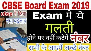 CBSE Board 10th 12th Exam 2019 latest news|cbse exam 2019 news update 2019