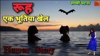 Rooh - EK BHUTIYA KHEL | Hindi Ghost Story | Bhoot Ki Kahani | Oija Board haunted ghost Story