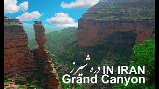 Grand canyon in IRAN دره شیرز - کوهدشت - لرستان