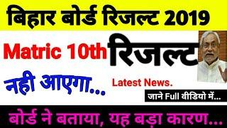 Latest News! Bihar board matric 10th results बडीखबर! Results Declare Fix Confirm final date,How to
