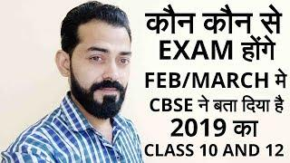 CBSE BOARD EXAM 2019 DATESHEET | CBSE BOARD BIG NEWS | CBSE BOARD VOCATIONAL SUBJECT & CORE ACADEMIC