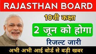 Rajasthan 10th Result Kab Aayega 2019|Rajasthan Board 10th Class Result Kab Aayega 2019|RBSE BOARD
