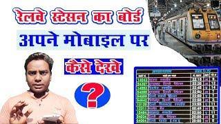 मोबाइल पर रेलवे स्टेशन का बोर्ड कैसे देखे ? How to See Live Railway Station Train Display Board ?