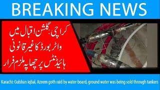 Karachi: Gulshan iqbal, Azeem goth raid by water board, ground water was being sold through tankers