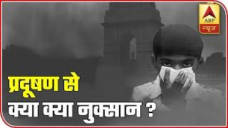 Know Side Effects Of Delhi's Severe Air Quality On Residents | ABP News