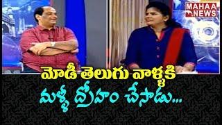 Modi Injustice For Telugu Language On Name Board Of Statue Of Unity | JAGADISHWARA REDDY|SUNRISESHOW