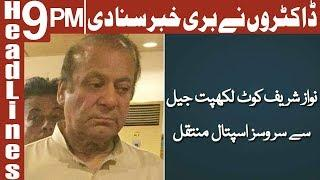 Medical board examines Nawaz in Services Hospital | Headlines 9 PM | 2 February 2019 | Channel Five