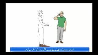 How to strong relationship tips in urdu hindi video by urdu baba