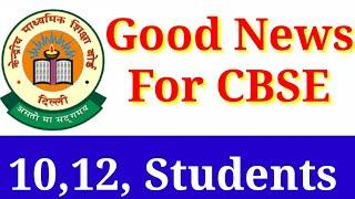GOOD News for CBSE Students /good news for board students/CBSE Exam 2020
