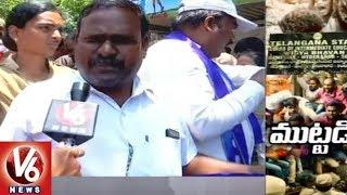 Telangana Parents Association Leaders Protest At Inter Board | TS Inter Results Controversy | V6