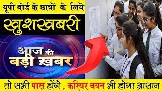 UP Board Today News || up board exam 2020 || up board news 2020 || यूपी बोर्ड
