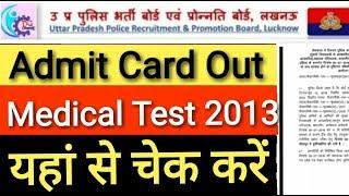 UP POLICE 2013 ADMIT CARD OUT | GOOD NEWS UP POLICE BHARTI BOARD REALEASED ADMIT CARD