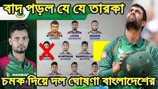 চমক দিয়ে উইন্ডিজের বিপক্ষে ১৬জনের দল ঘোষণা করল বাংলাদেশ!!বাদ পড়ল যারা!!ফিরল তামিম মাশরাফি ban vs win