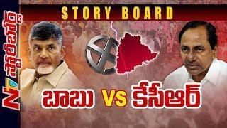 తెలంగాణ ఎన్నికల్లో ఢీకొట్టనున్న చంద్రబాబు, కేసీఆర్ |  ఎవరి వ్యూహమేంటి? | Story Board | NTV