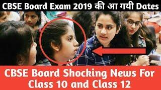 CBSE Class 10 and Class 12 Shocking News On Board Exam 2019